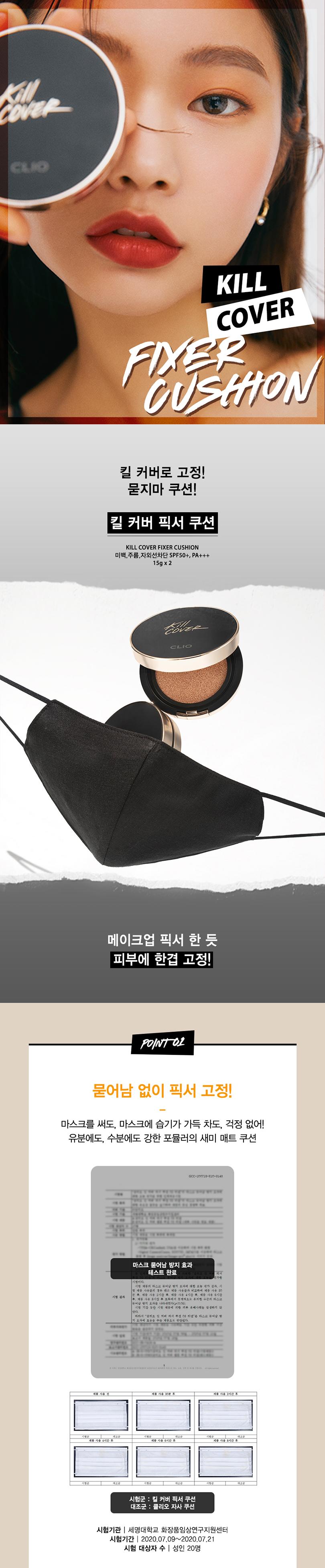 클리오(CLIO) 킬커버 픽서쿠션 기획세트 (본품+리필 구성)